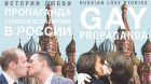 'Gay Propaganda' Shares LGBT Stories in Russia