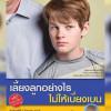 Thai high school slammed for 'avoiding sexual deviation' seminar